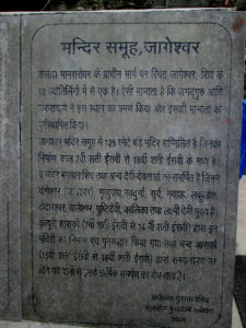 Jageshwar Mandir