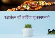 raksha-bandhan-2019-mera-uttarakhand