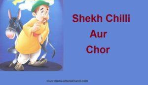 Sheikh-Chilli-Stories-funny-story