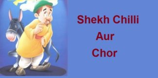 Sheikh-Chilli-Stories-funny-story