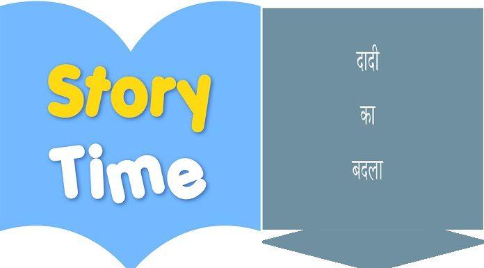 dadi-ka-badla-funny-hindi-story-mera-uttarakhand